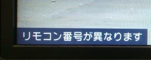 20120727 300x119 AQUOSで「リモコン番号が異なります」と出た時の対処法