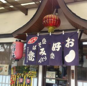 120902 300x297 マニラの日本食が集まる場所 ~LITTLE TOKYO~