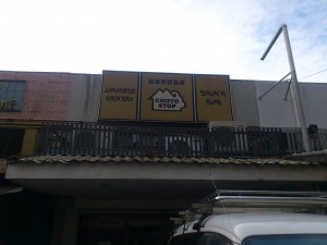 DSC 0917 300x225 マニラの日本食が集まる場所 ~LITTLE TOKYO~