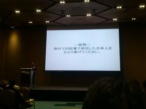 DSC 1204 300x225 和僑アジア大会 in シンガポール 2012 に参加してきました