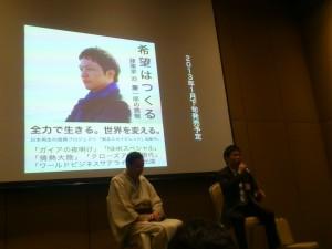 DSC 1211 300x225 和僑アジア大会 in シンガポール 2012 に参加してきました