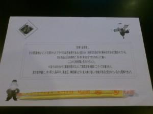 DSC 1402 300x225 烏骨鶏ラーメン龍 in マカティ