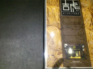 DSC 1508 300x225 ラーメン屋「吉虎」 in マニラ