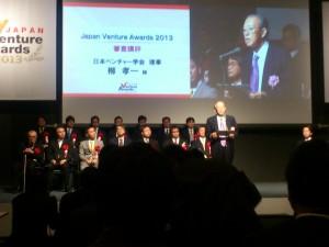 DSC 1540 300x225 レアジョブがJapan Venture Awards 2013 受賞!