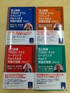 DSC 2219 e1371883815553 225x300 TOEICで点数をあげたい人が買うべき本
