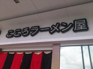 DSC 2240 300x225 こころラーメン屋 in マニラ