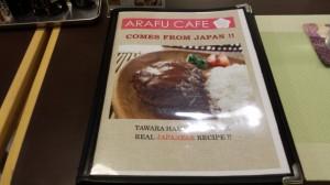 20130804 202814 300x168 ハンバーグ定食をフィリピンに広める! ARAFU CAFE 2号店 in SM North