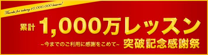 10m lesson 1000万レッスン突破記念感謝祭開催中
