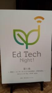 20131119 205412 e1384874674534 168x300 教育×インターネットのイベントEdTech Night! に出てみて