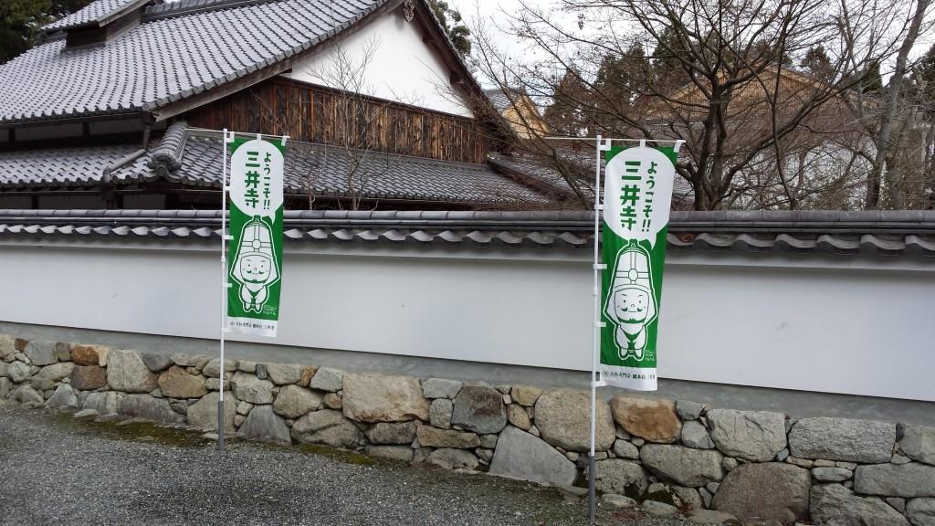 20131216 124950 1024x576 三井寺のゆるキャラがあまりにもゆるかった