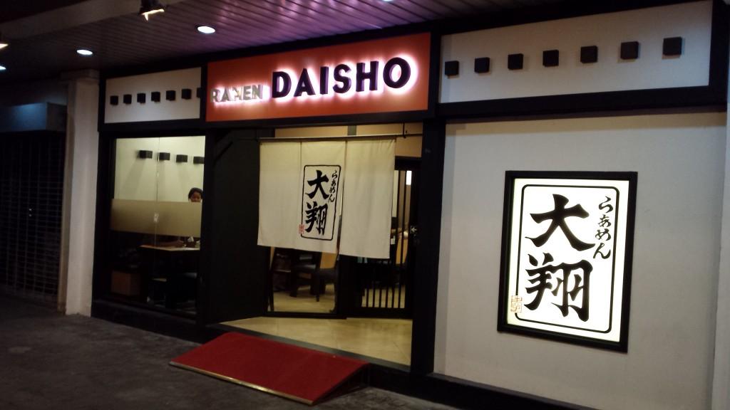 20140107 203652 1024x576 マニラで一番おいしい味噌ラーメン!~RAMEN DAISHO(らあめん大翔)~