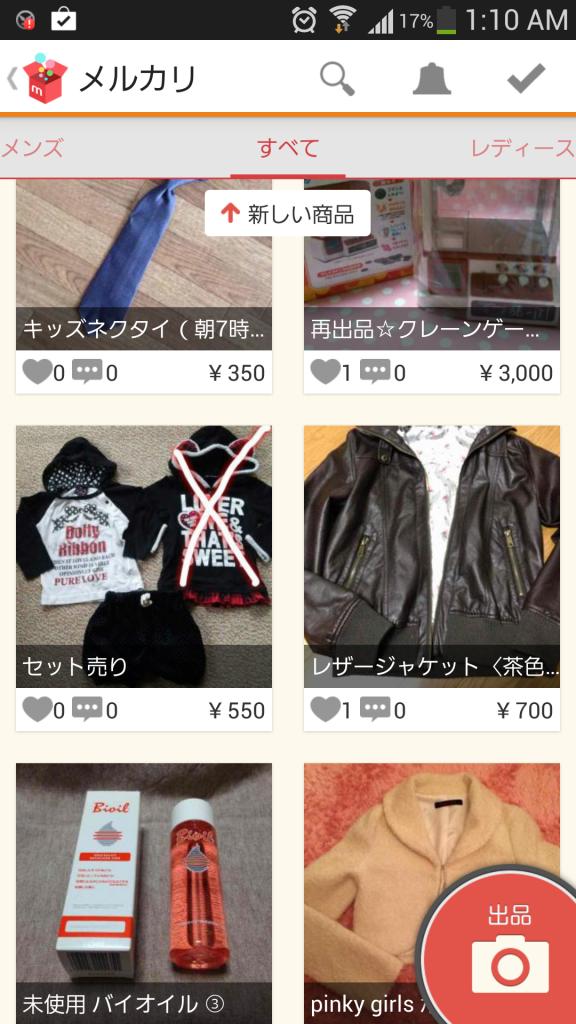 Screenshot 2014 02 15 01 10 38 576x1024 フリマアプリ メルカリで出品した商品が5800円で売れるまで