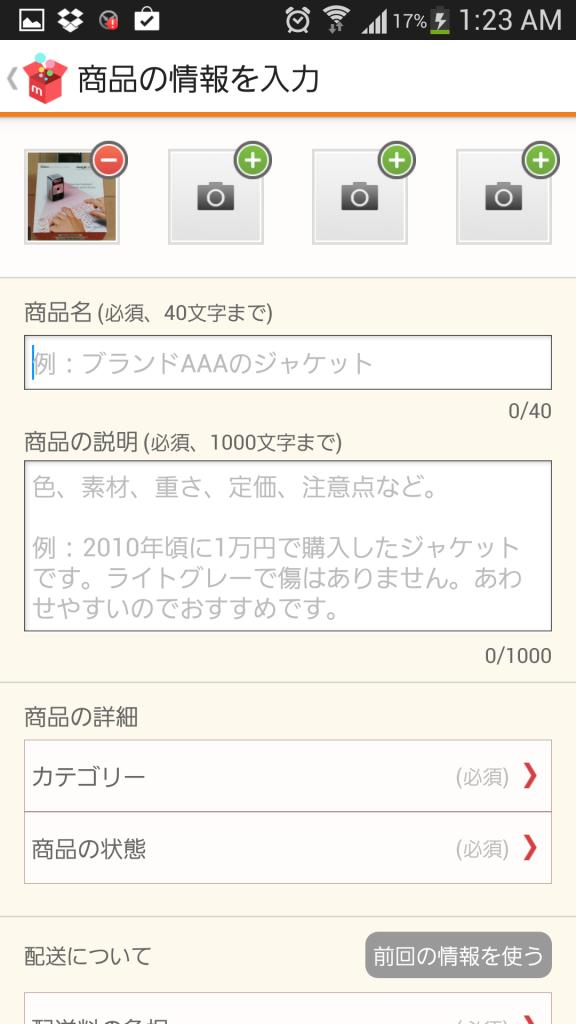 Screenshot 2014 02 15 01 23 41 576x1024 フリマアプリ メルカリで出品した商品が5800円で売れるまで