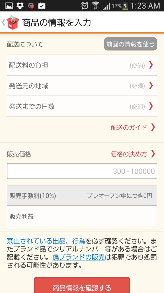 Screenshot 2014 02 15 01 23 49 576x1024 フリマアプリ メルカリで出品した商品が5800円で売れるまで