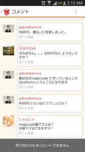 Screenshot 2014 02 15 02 10 04 168x300 フリマアプリ メルカリで出品した商品が5800円で売れるまで