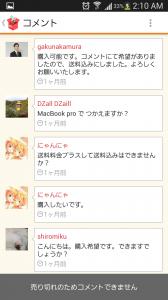 Screenshot 2014 02 15 02 10 14 168x300 フリマアプリ メルカリで出品した商品が5800円で売れるまで