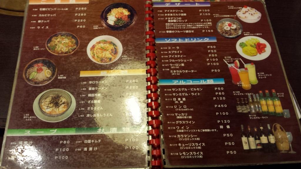 20140223 204328 1024x576 マニラでおいしい焼肉を食べるなら三田屋