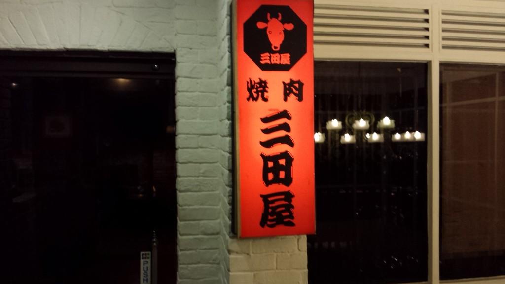 20140223 213329 1024x576 マニラでおいしい焼肉を食べるなら三田屋