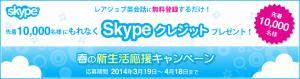 skyperarejob 300x79 お得!Skype200円分のクレジットを今ならもれなくプレゼント!!
