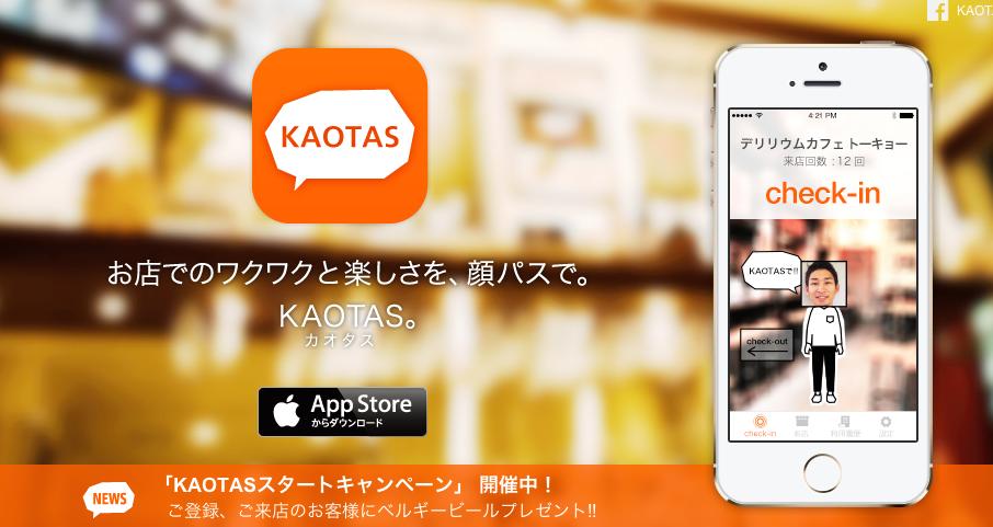 140716 KAOTASっていうお財布アプリを飲食店で試してみた