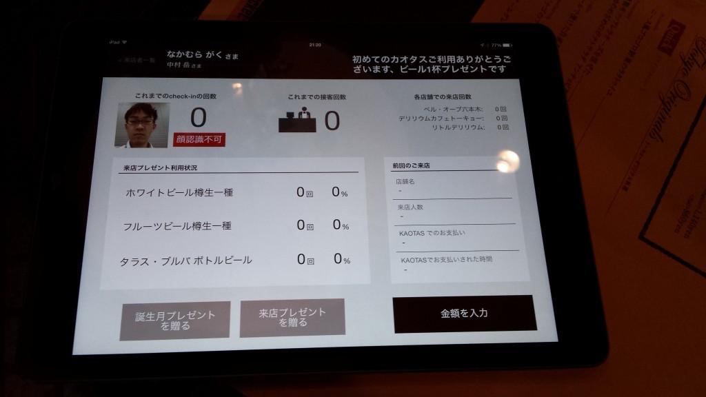20140714 212044 1024x576 KAOTASっていうお財布アプリを飲食店で試してみた