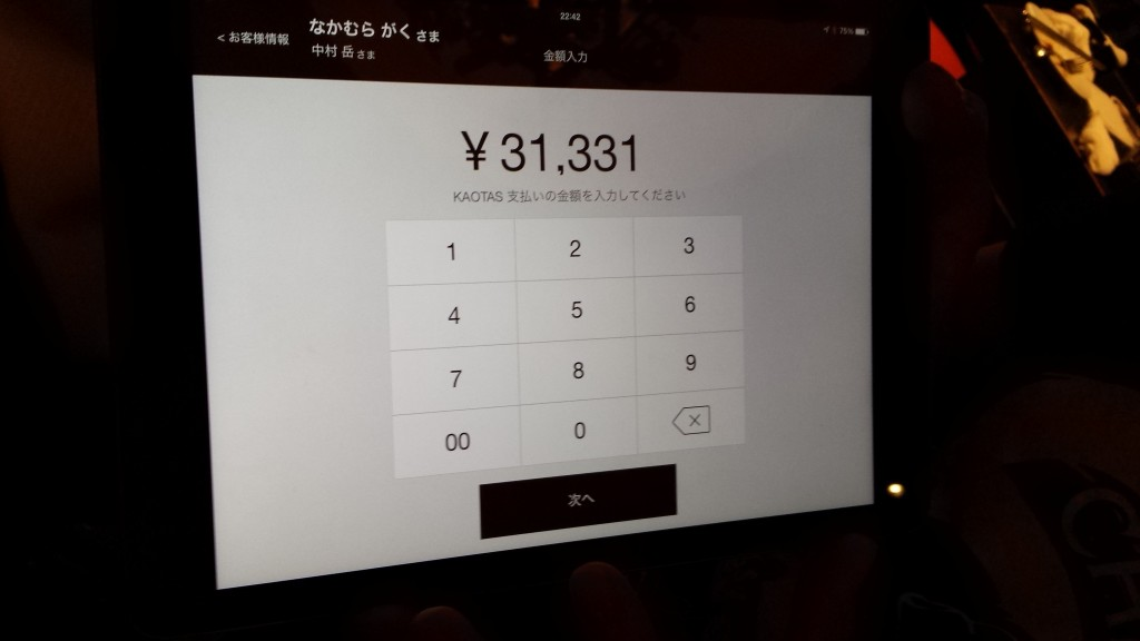 20140714 224236 1024x576 KAOTASっていうお財布アプリを飲食店で試してみた