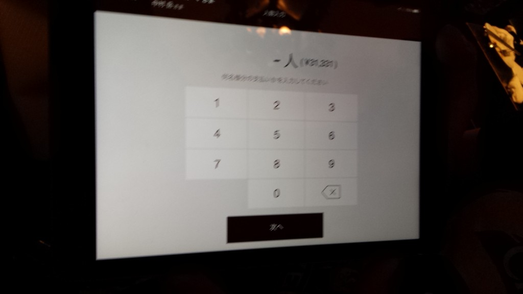 20140714 224241 1024x576 KAOTASっていうお財布アプリを飲食店で試してみた
