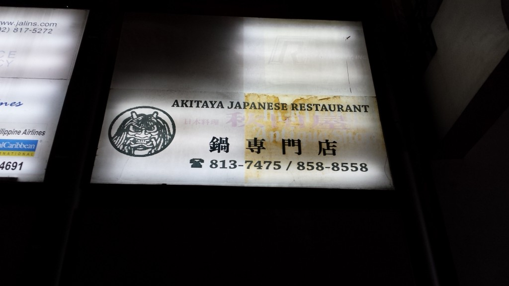 20140814 200153 1024x576 マニラできりたんぽが食べられるお店:秋田屋