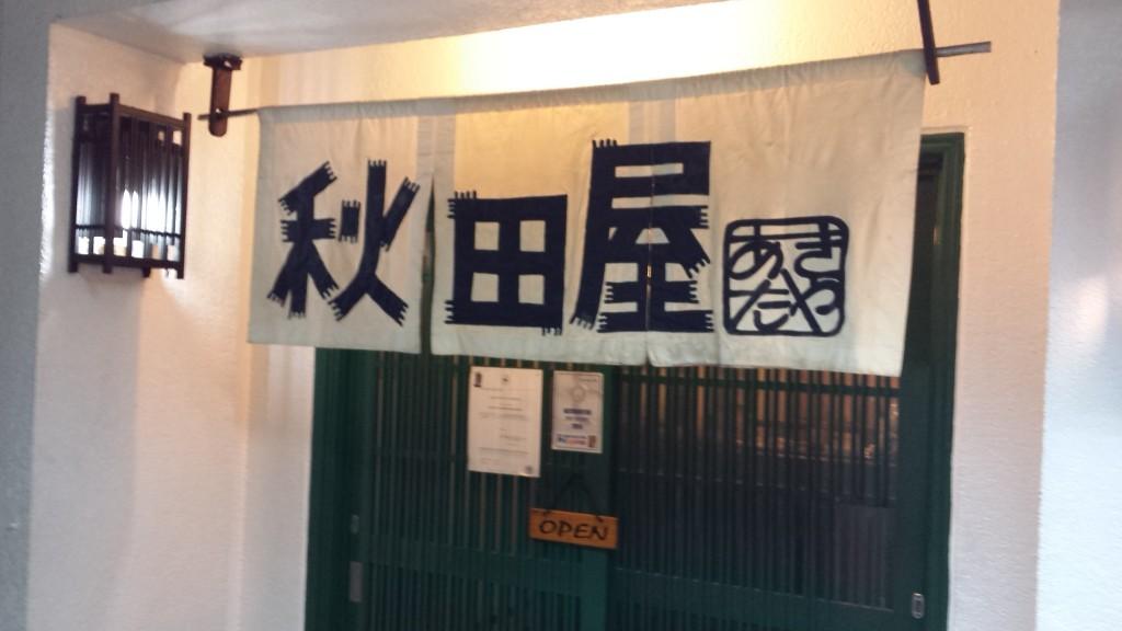 20140814 200223 1024x576 マニラできりたんぽが食べられるお店:秋田屋