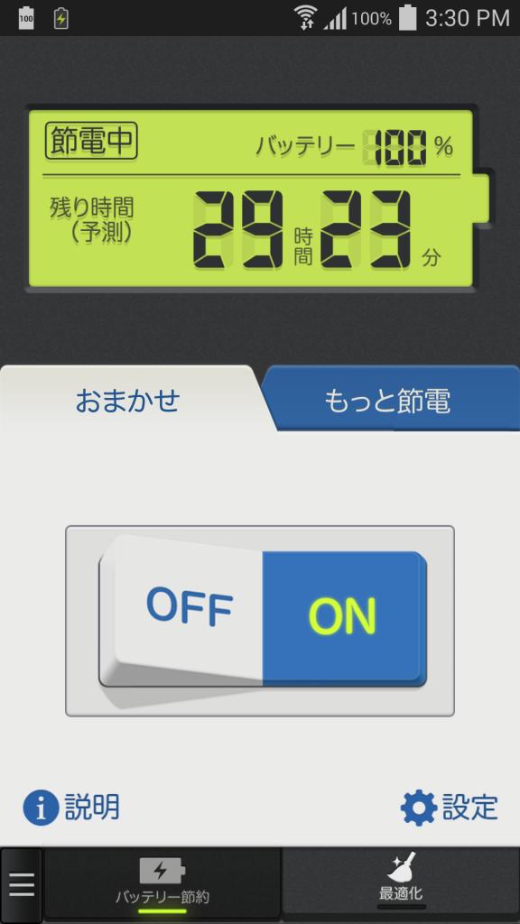 Screenshot 2014 11 16 15 30 24 576x1024 Y!スマホ最適化ツールを入れたらAndroidの電池の持ちが劇的によくなった