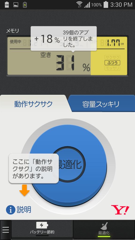 Screenshot 2014 11 16 15 30 47 576x1024 Y!スマホ最適化ツールを入れたらAndroidの電池の持ちが劇的によくなった