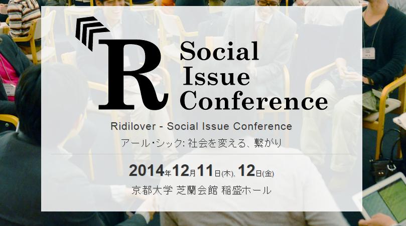 141201 国内最大級の社会起業家が集まる会議R SIC