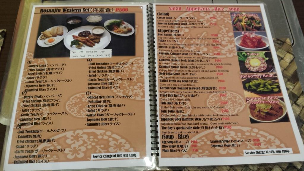 20141118 205153 1024x576 Megamall にオープンした日本食レストラン魯山人 ROSANJIN に行ってきた