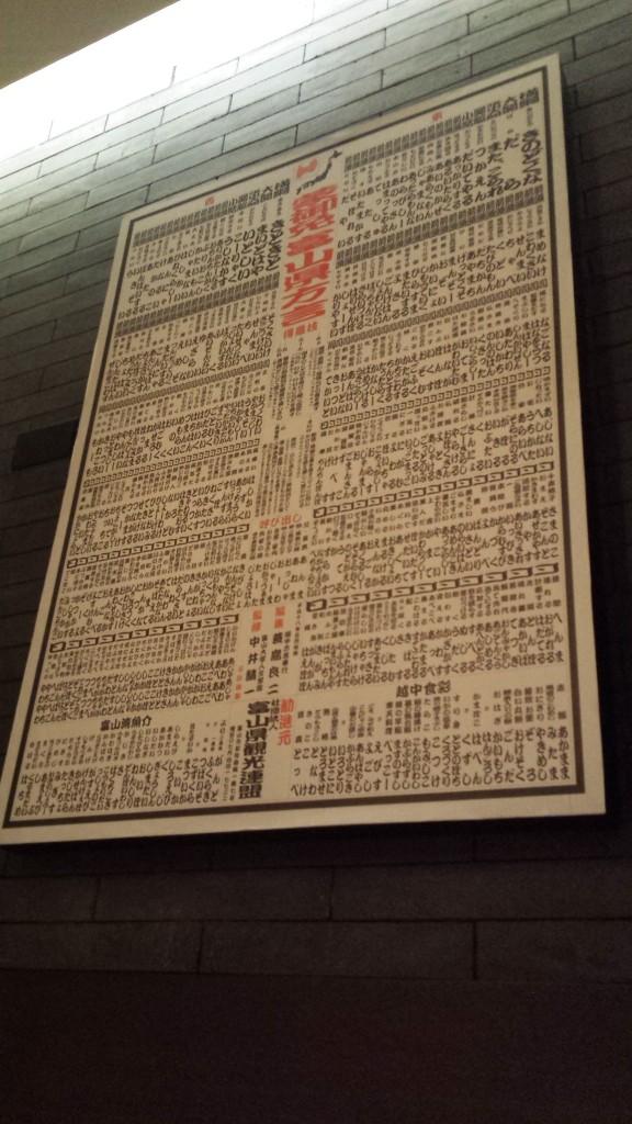 20150106 201316 e1421156741632 576x1024 富山ブラックの麺屋いろはに行ってきた