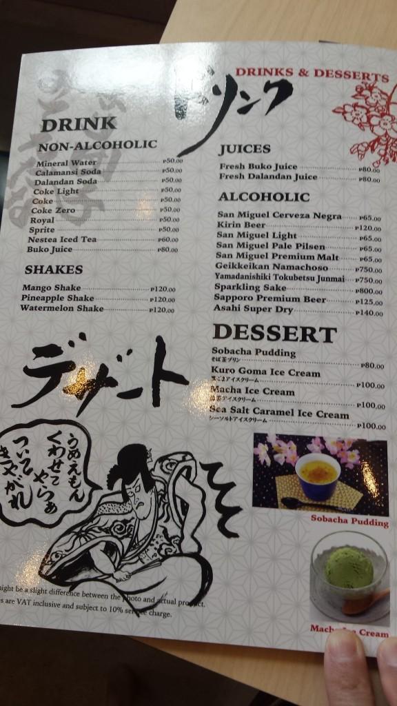 2015 03 28 13.38.32 576x1024 富士そば1号店がマニラにオープン!