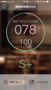 IMG 2137 169x300 瞬間英単語をリリースしました