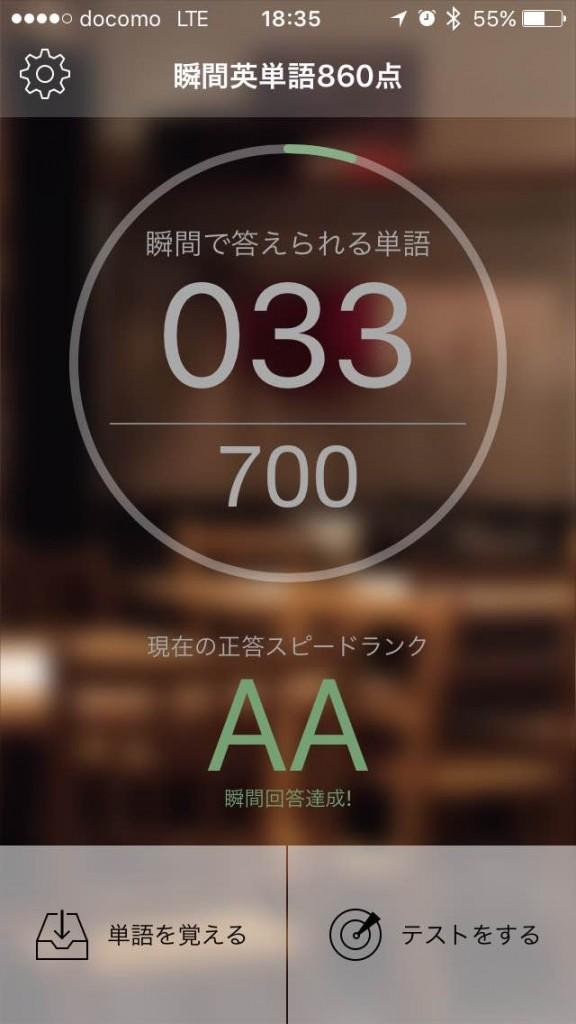 IMG 2256 576x1024 TOEICテスト600点to860点 1秒で思い出す瞬間英単語をリリース!