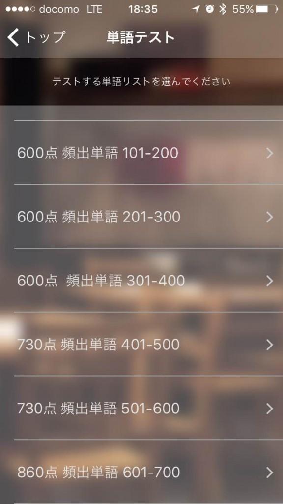 IMG 2257 576x1024 TOEICテスト600点to860点 1秒で思い出す瞬間英単語をリリース!