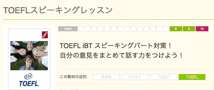 toefl 外務省で英語力に目標:TOEFL100点以上